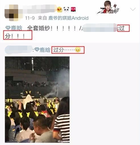 鹿晗迷妹穿婚纱去看演唱会就为了引起注意粉丝:太过分了_新凤凰