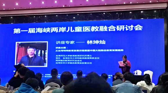 """【第一届海峡两岸儿童医教融合论坛启动杭州复旦儿童医院""""复星""""计划】图4"""