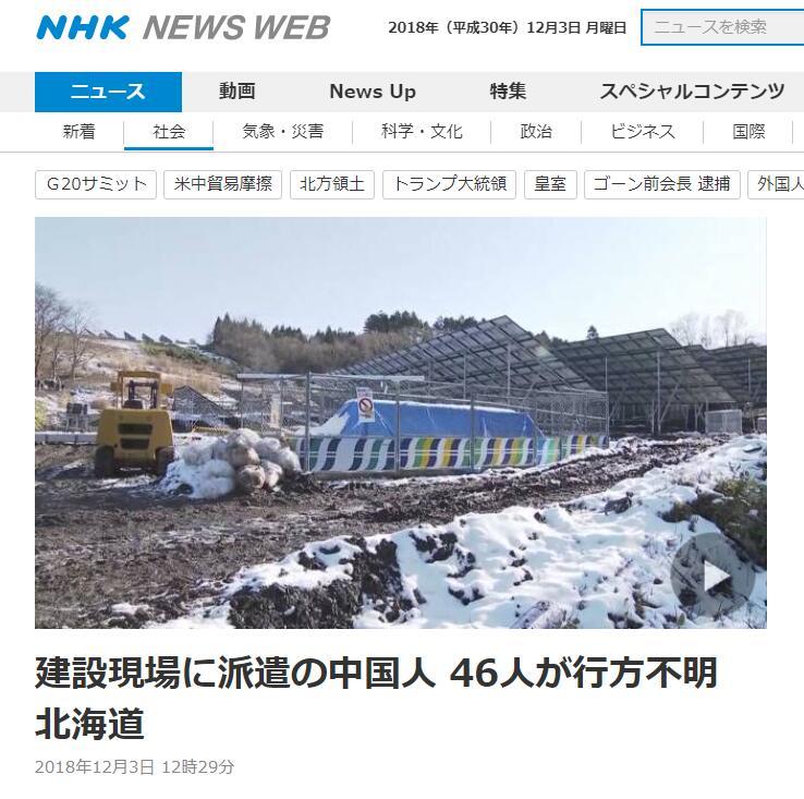 日媒:46名中国人在北海道失踪