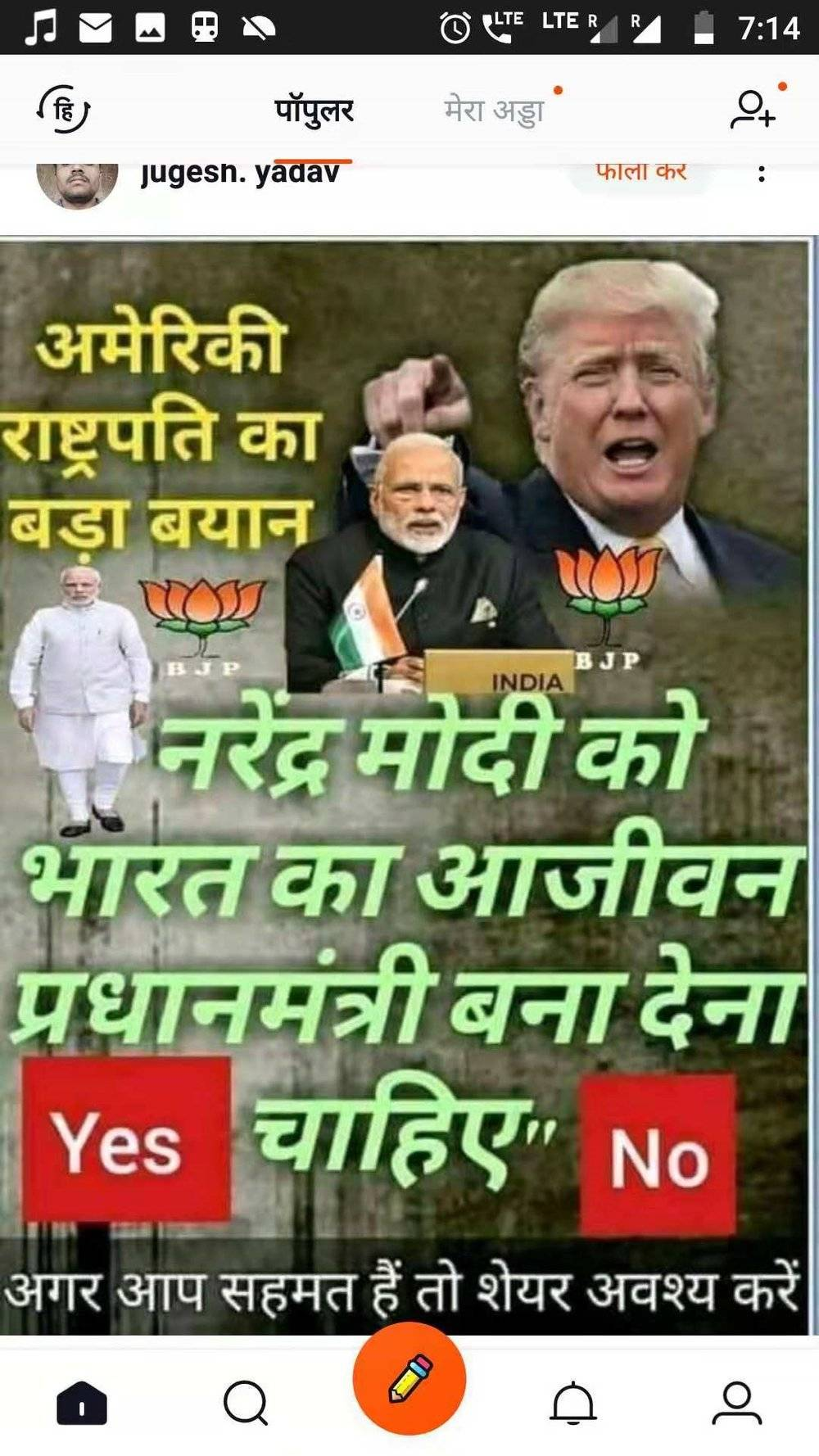 """""""印度版今日头条""""能干涉印度大选?"""