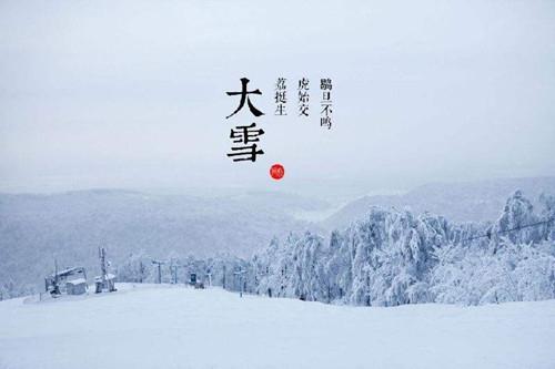 二十四节气大雪 有哪些习俗及诗词