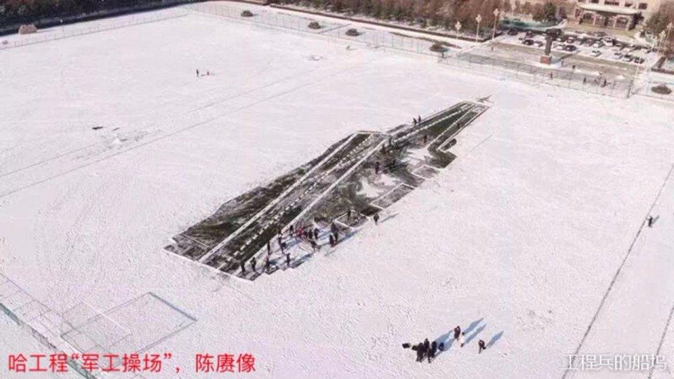 """哈尔滨工程大学操场上惊现""""航空母舰"""""""