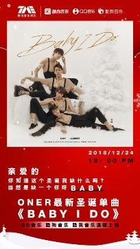 [新娱]ONER暖心发糖 最新圣诞单曲《BABY I DO》发布