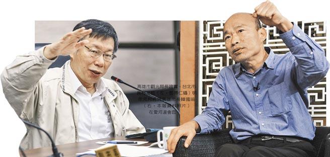 柯文哲与韩国瑜有望于明年一月在爱河边会面