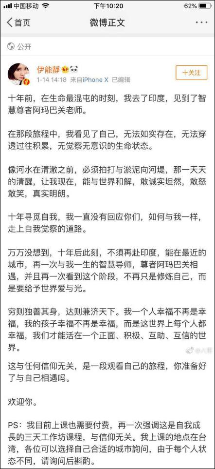 伊能静推销印度灵修课程 被中国反邪教官微狂怼