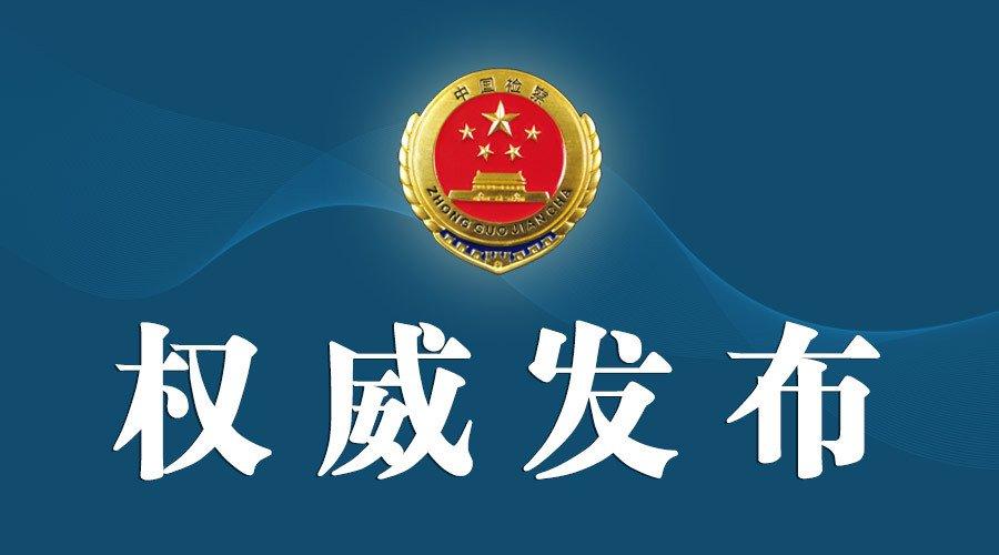 广东省委统战部原部长曾志权被逮捕