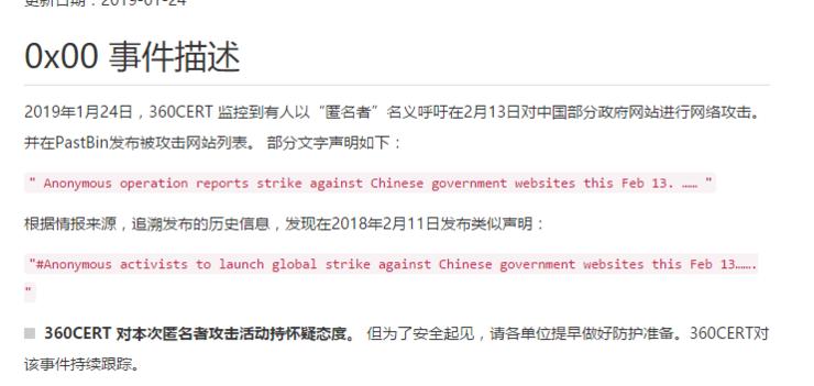 对100个中国政府网站发起攻击的到底是不是个野鸡组织? www.syyb.gov.cn