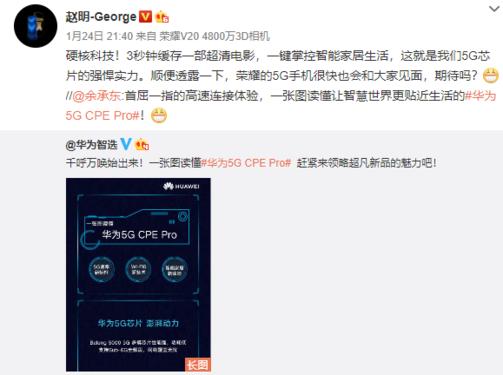 赵明官宣荣耀首款5G新机 3秒钟缓存一部电影不是梦