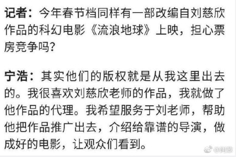 《流浪地球》票房逆袭又刷屏:吴京你凭啥运气这么好?!