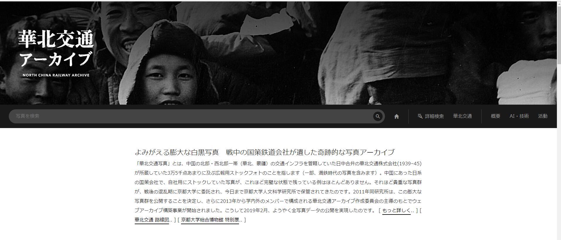 日本公开大量中国抗日战争老照片系西日本地区首次