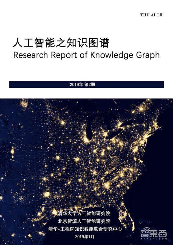 把知识变成图谱一共需要花几步?89页全网最全清华知识图谱报告