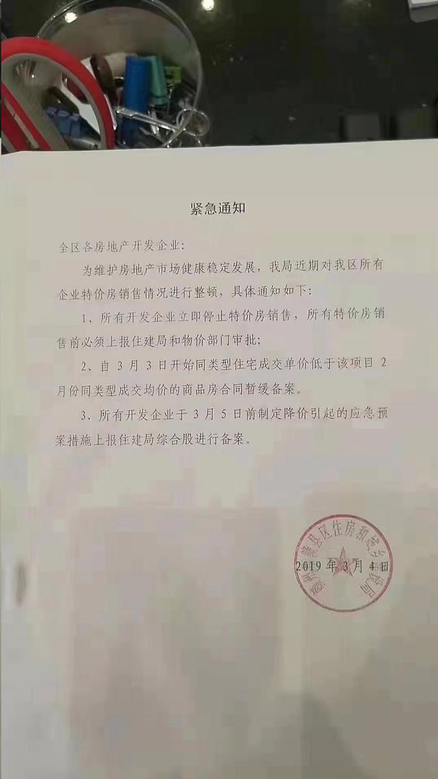 为什么江西赣县住建局会发信息要求停止特价销售? 赣县住建局
