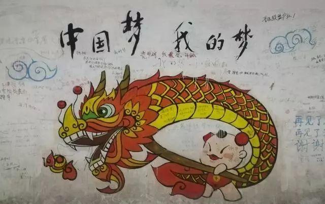 中国梦,我的梦!只是这个龙画得有点.萌.