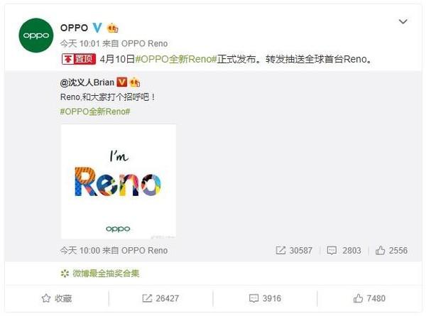 对标vivo iQOO手机/为游戏而生?OPPO Reno真机曝光