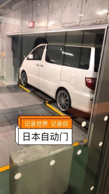 日本自动门