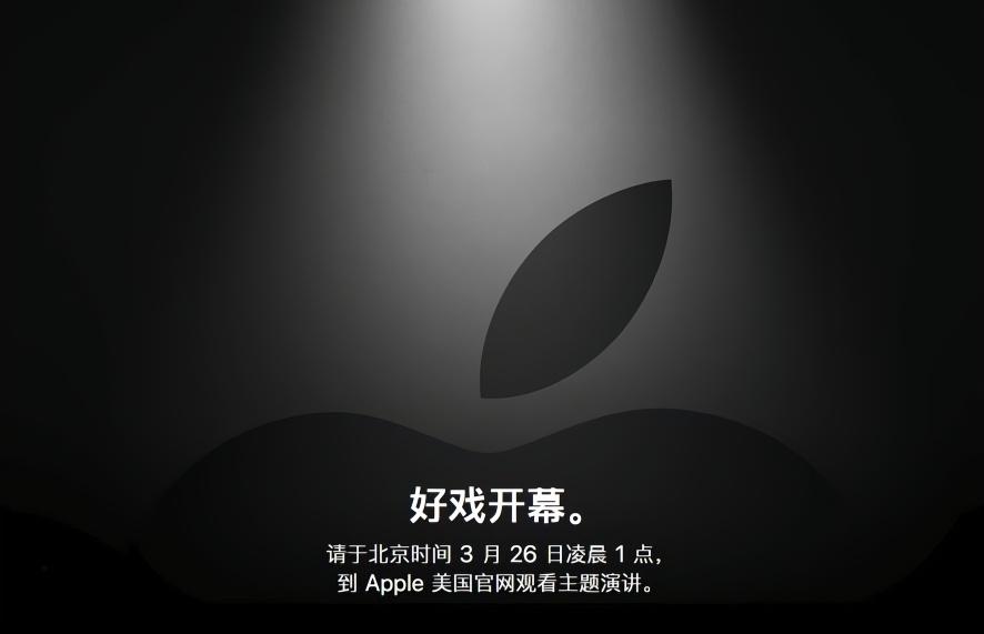 苹果宣布3月25日召开发布会 或将发布新闻及流媒体服务