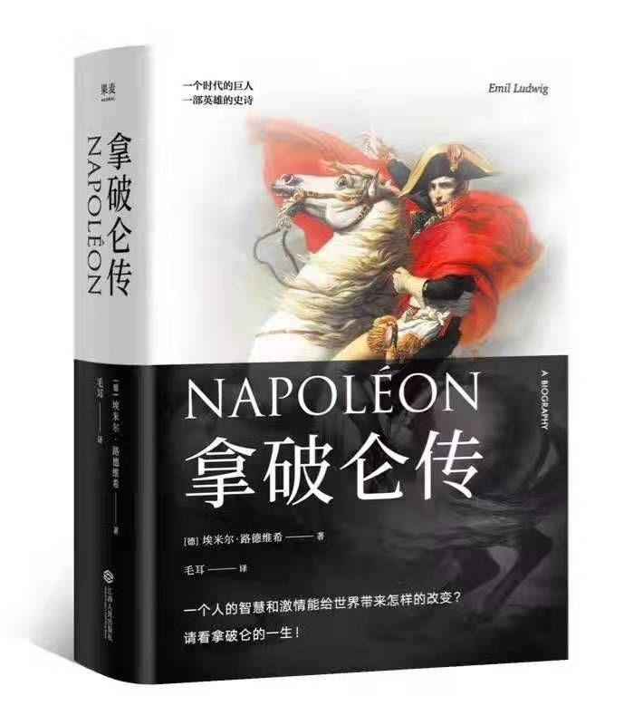 拿破仑传——埃米尔・路德维希