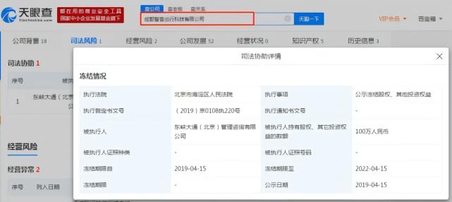 ofo又被冻结旗下两家公司股权:共价值600万元