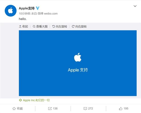 """苹果开通""""Apple支持""""微博 网友:iPhone能换高通基带吗?"""