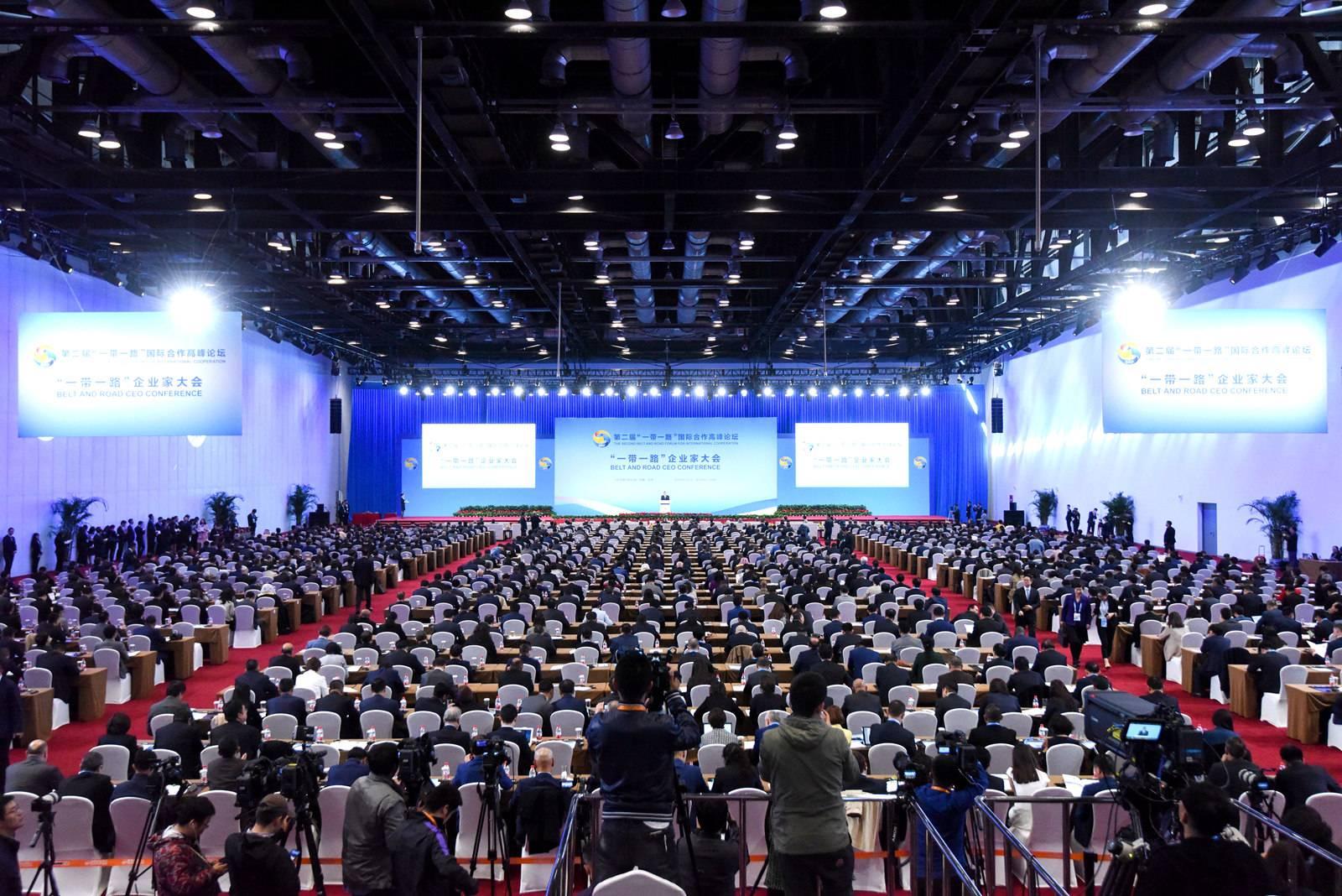 """第二届""""一带一路""""国际合作高峰论坛企业家大会现场.jpg"""