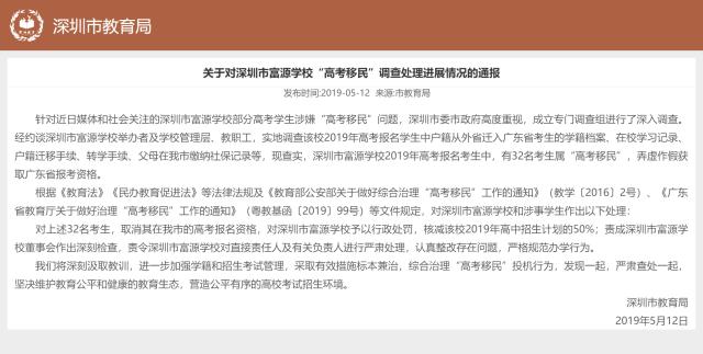 """深圳富源学校32名考生属""""高考移民""""被取消资格"""