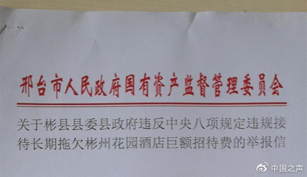 陕西彬州被指拖欠邢台国资委下属酒店600多万,巨额招待费招待了谁?