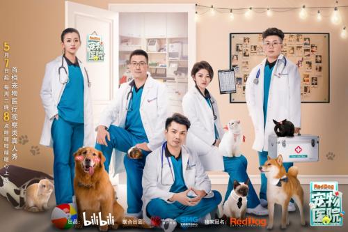 瀚叶股份优质内容矩阵再添新作 《宠物医院》掀起播放热潮