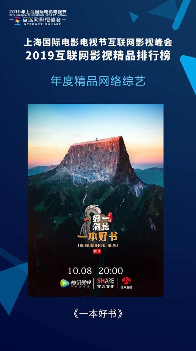 揽获4项大奖领跑行业,腾讯视频综艺闪耀上海电视节