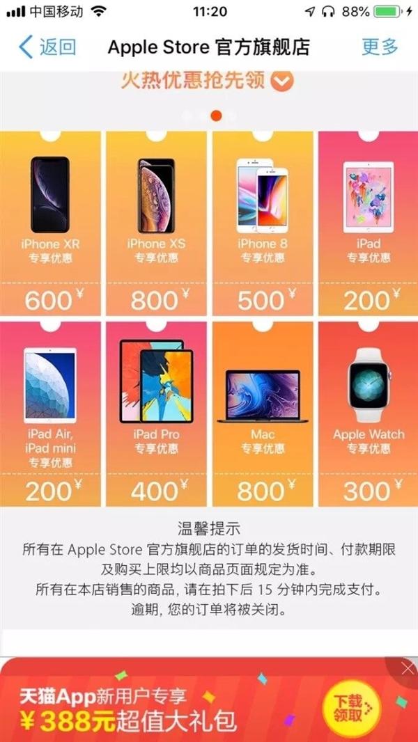 ?#36824;?#39318;次参加天猫618:iPhone、iPad全线打折!