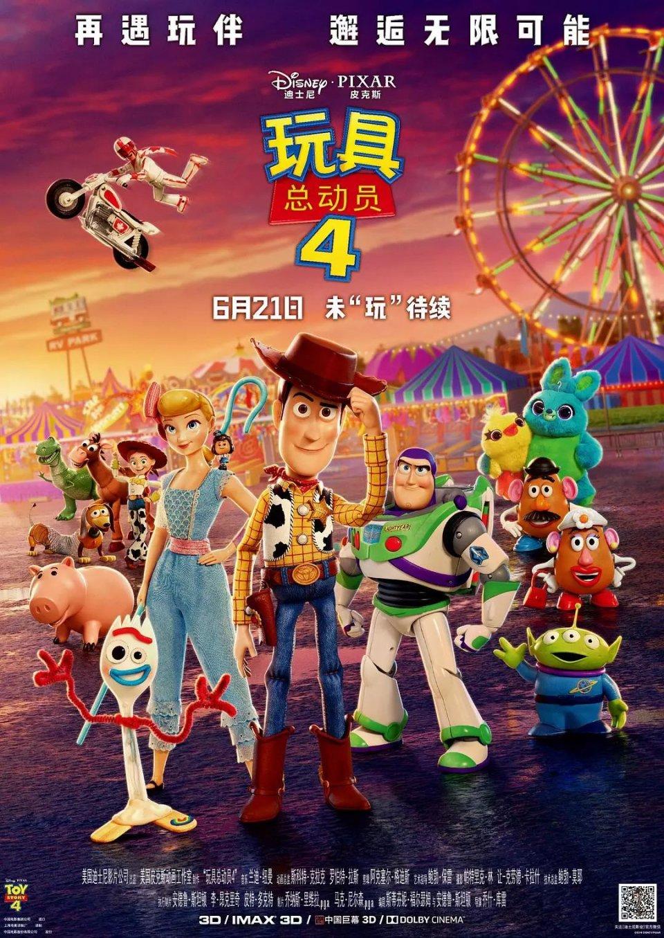 《玩具总动员4》再努力,中国观众还是偏爱宫崎骏_娱乐
