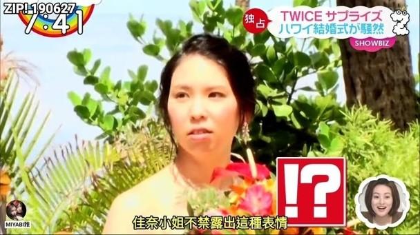 新娘看到TWICE毫无反应