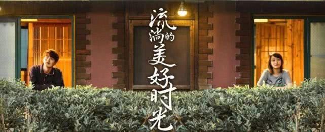《流淌的美好时光》郑爽马天宇再续前缘,网友却更看好柴碧云?