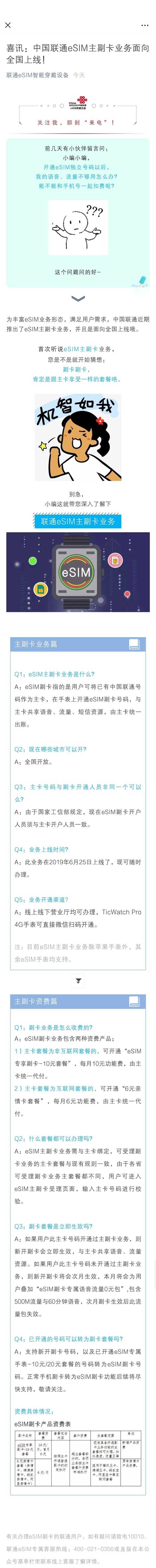 官宣:中国联通eSIM主副卡业务上线