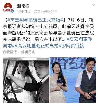 """董璇高云翔离婚被叫好 娱乐圈还有多少""""装睡""""的女人?"""