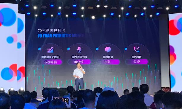 """分享通信发布5G品牌""""尚·5G"""",""""爱国价""""70元流量不封顶"""