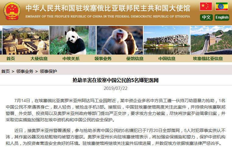 中国公民在埃塞俄比亚遭抢劫杀害,5嫌疑人落网