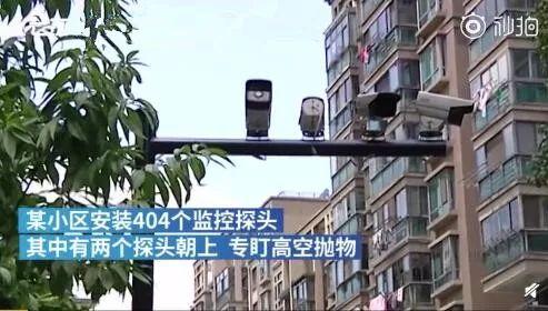 杭州小区装404个监控,依然挡不住高空抛物!谁有招?