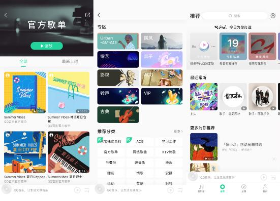 "<b>QQ音乐、全民K歌携手腾讯青年营,揭秘音乐的""N+1""种Play方式</b>"