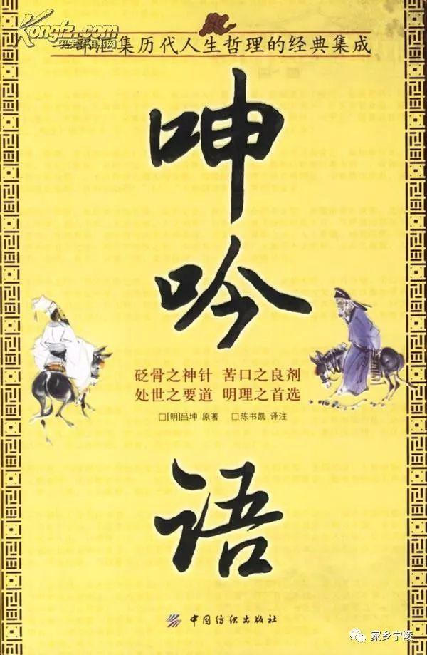 <b>正部级干部、大儒吕坤是宁陵哪个村的,老乡您知道吗?</b>