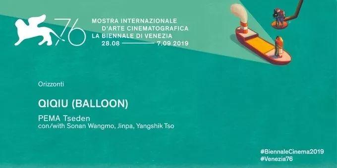 万玛才旦《气球》即将亮相威尼斯电影节 - 花城首发