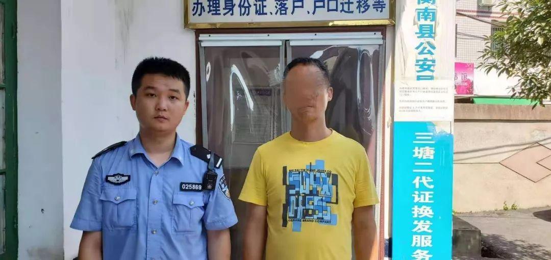 """衡南警方""""云剑""""行动,成功抓获二名网上逃犯"""
