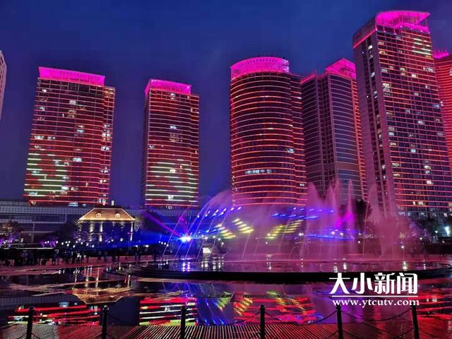 """<b>滨海广场""""欢乐烟台""""灯光秀 五彩灯光音乐喷泉交相辉映</b>"""