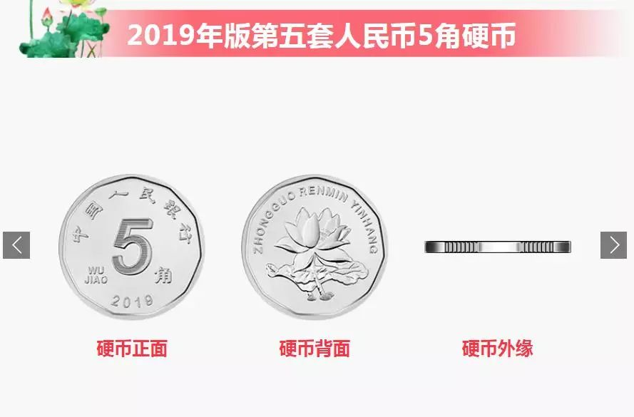 8月上新!揭秘新版人民币:纸币变亮晶晶,这枚硬币真的变了