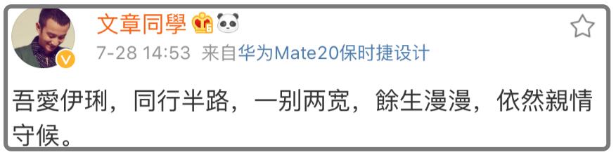文章马伊琍宣布离婚!微博发文:一别两宽
