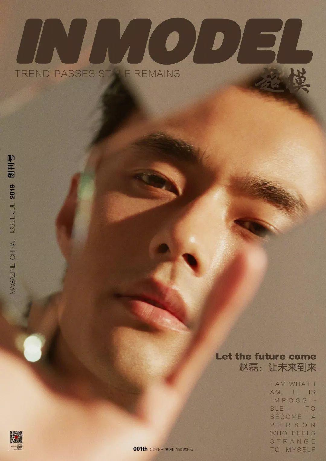 超模赵磊拍摄《IN MODEL超模》封面及内页 让未来到来