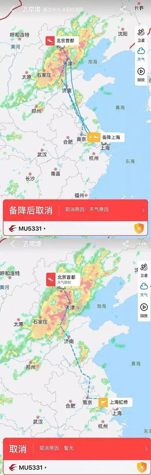 惨,虹桥飞北京航班起飞12小时后,又回到了虹桥…