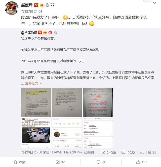 """刘强东开启""""反击模式"""":告完大V告网友,都是索赔300万"""