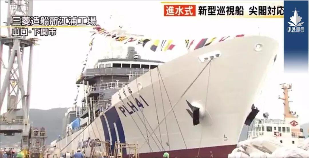 日本下水新大型巡视船,明确表示将用于钓鱼岛