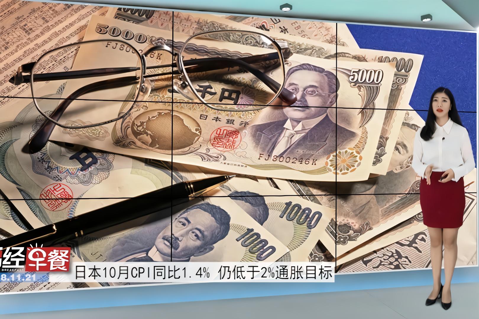 日本10月CPI同比1.4% 仍低于2%通胀目标