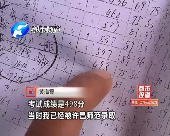 河南长葛一女子疑似被堂姐顶替上学,到底谁才是当年参加了考试的人?